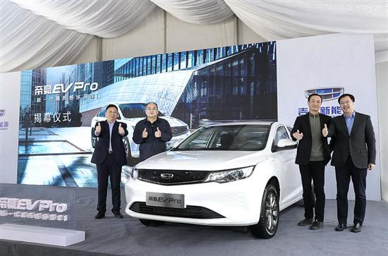 吉利帝豪EV Pro售14.58万起 供营运市场