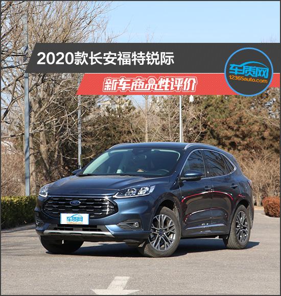 2020款长安福特锐际新车商品性评价