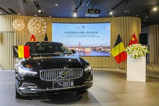 37个国家使领馆 沃尔沃外交用车交付30辆