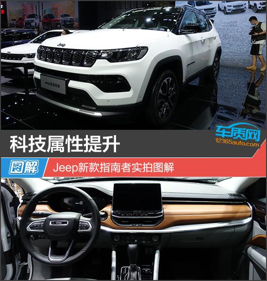 科技属性提升 Jeep新款指南者实拍图解