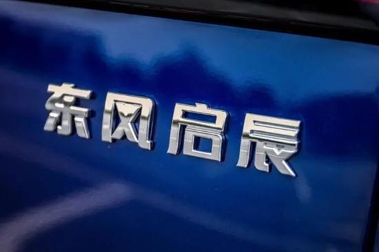 东风有限成立五大事业部 启辰回归东风日产