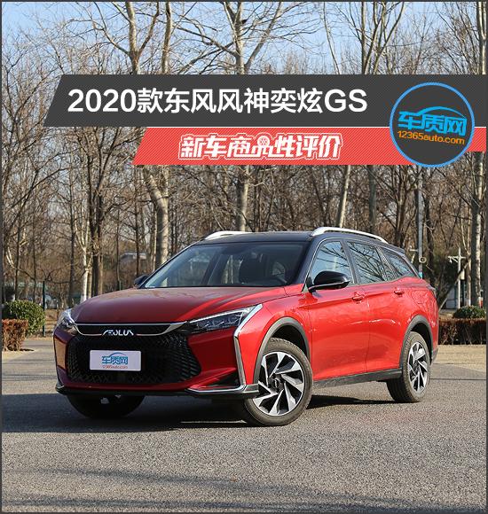 2020款东风风神奕炫GS新车商品性评价