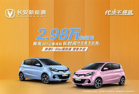 长安奔奔E-Star国民版开启预售 2.98万元起
