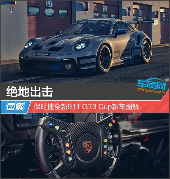 绝地出击 保时捷全新911 GT3 Cup新车图解