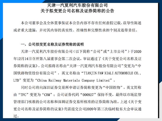 核准通过 一汽夏利正式变更为中国铁物