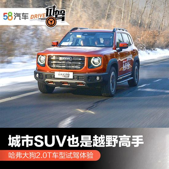 城市SUV也是越野高手 哈弗大狗试驾体验