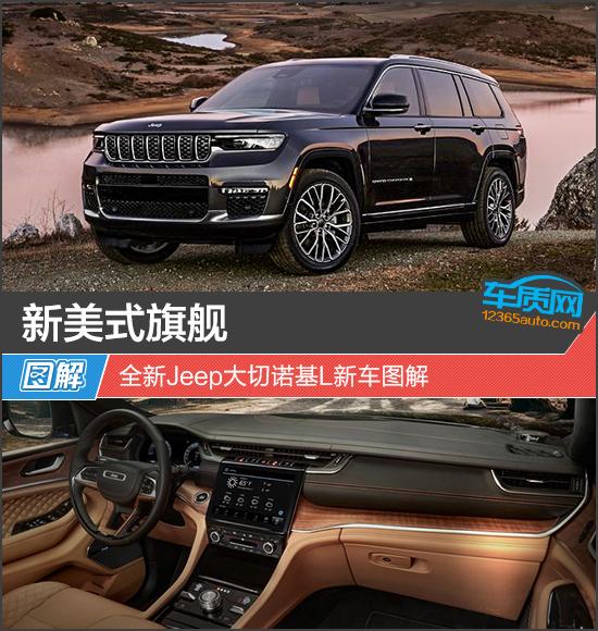 新美式旗舰 全新Jeep大切诺基L新车图解