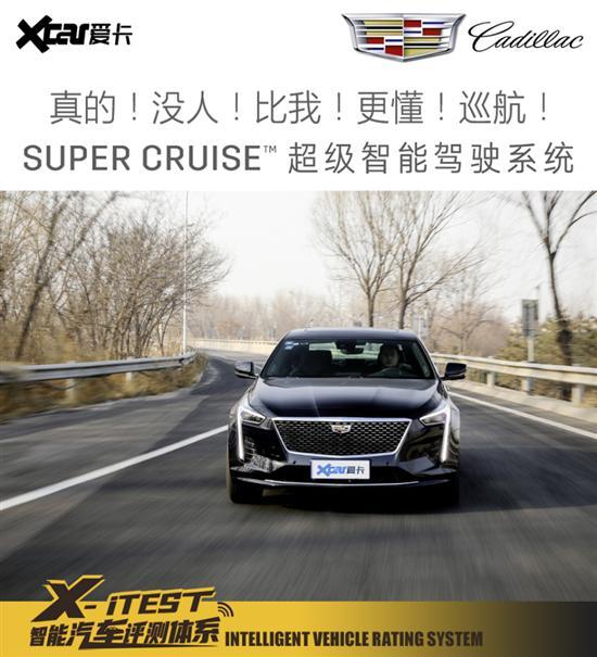 只用眼神开车 测凯迪拉克Super Cruise