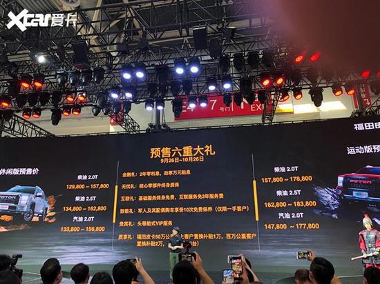 福田大将军皮卡3月上市 预售12.98万起