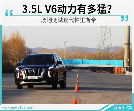 3.5L V6动力有多猛?测试现代帕里斯帝