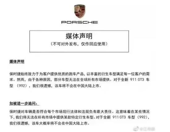 网传全新保时捷911 GT3将不在国内销售