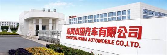 东风Honda用品质坚守当下 用科技布局未来