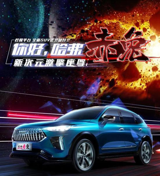 """哈弗全新SUV定名""""赤兔"""" 将四季度预售"""