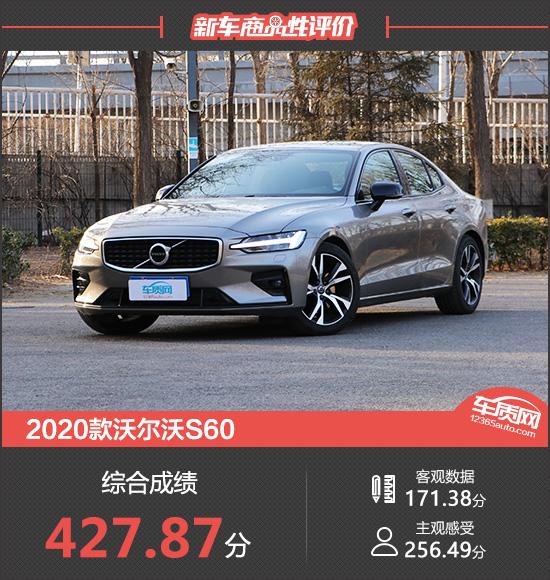 2020款沃尔沃S60新车商品性评价