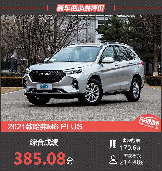 2021款哈弗M6 PLUS新车商品性评价
