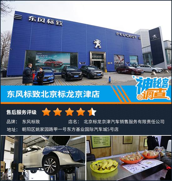 神秘客调查:东风标致北京标龙京津店