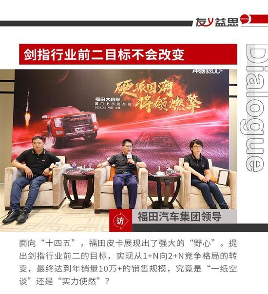 剑指行业前二目标 专访福田汽车集团领导