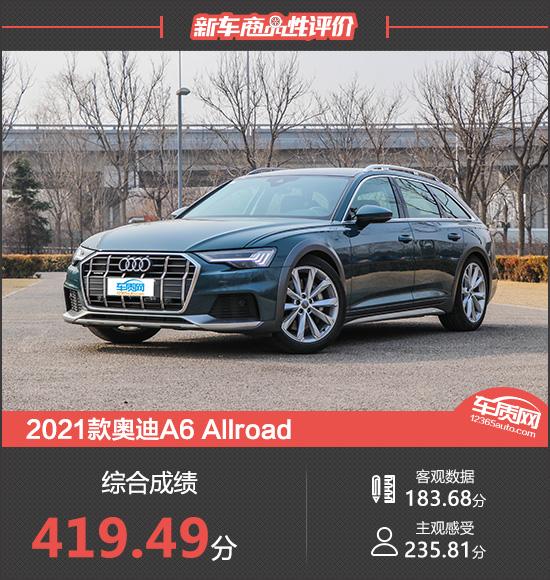2021款奥迪A6 Allroad新车商品性评价