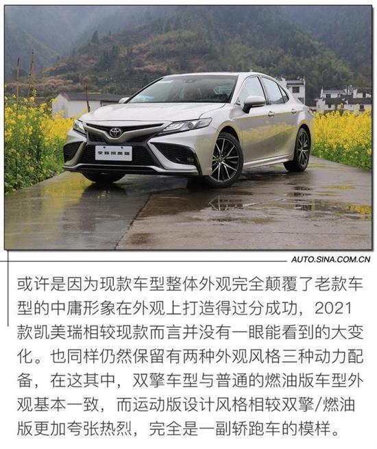 看得见的提升 试驾2021款广汽丰田凯美瑞