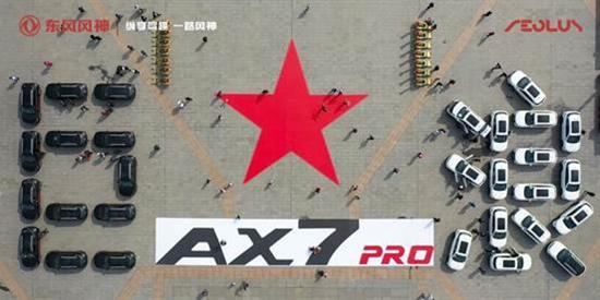 东风风神AX7硬核品质之旅荣耀启程