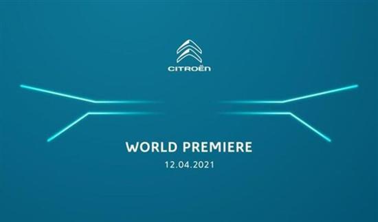 全新雪铁龙C5 4月12日首发 定于9月上市