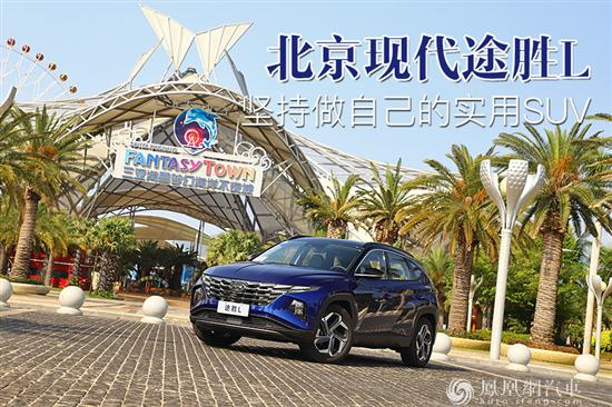 北京现代途胜L:坚持做自己的实用SUV