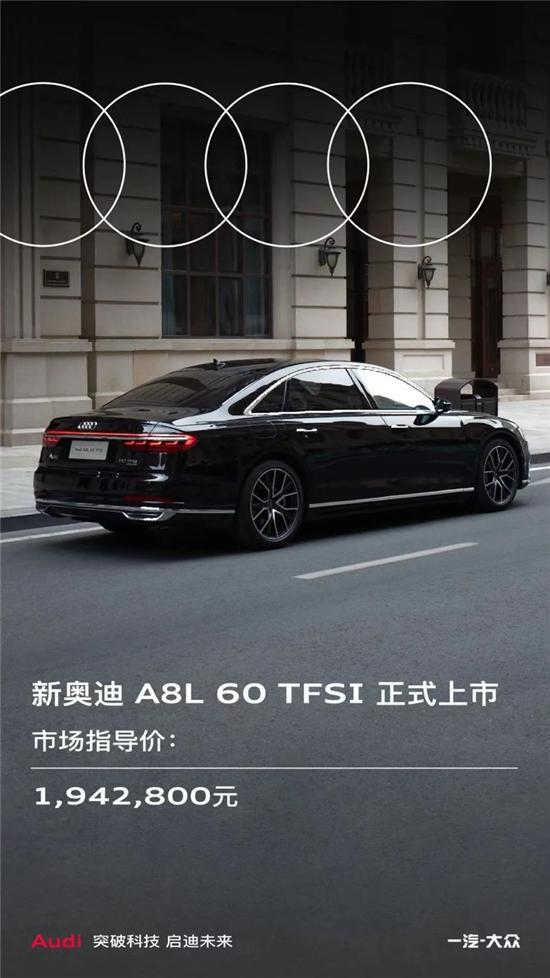 奥迪A8L 60 TFSI/TFSI e 108.88万起售