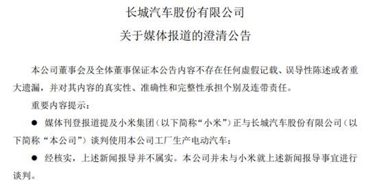 长城澄清:未与小米就生产电动车事宜谈判