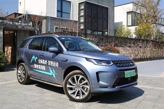 带越野模式的城市SUV 发现运动插电混动版