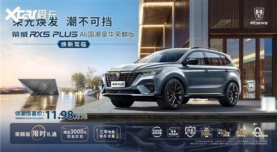 荣威RX5 PLUS增一款新车型 售12.48万元