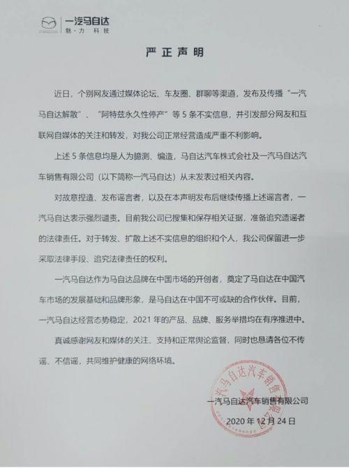 长安马自达全面接管马自达国产车业务