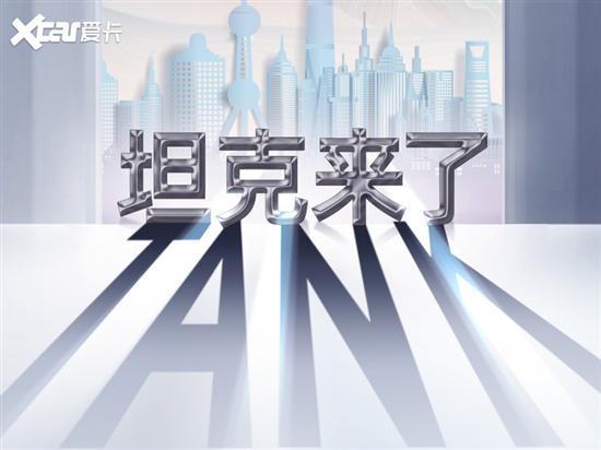 长城坦克品牌官宣独立 将上海车展发布