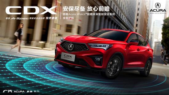 广汽讴歌CDX尊享版将于4月17日发售