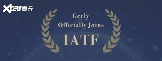 吉利加入IATF 将参与国际质量标准制定