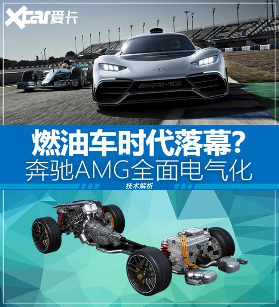一个时代的终结 解读奔驰AMG电气化动力