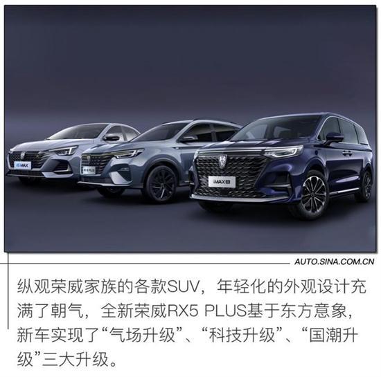 东方国潮魅力 全新荣威RX5 PLUS设计解析