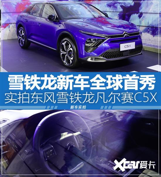 新车首秀 实拍东风雪铁龙凡尔赛C5X
