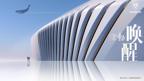 上汽荣威全新SUV命名鲸 上海车展首发亮相