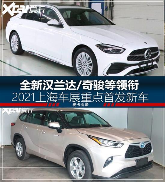 全新汉兰达/奇骏 上海车展重点首发新车