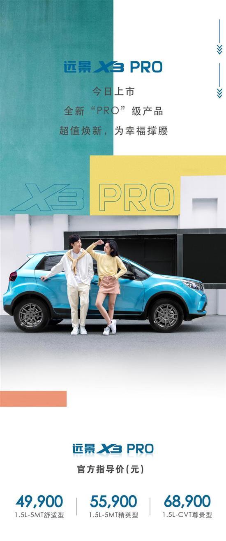 吉利远景X3 PRO上市 售价4.99-6.89万元