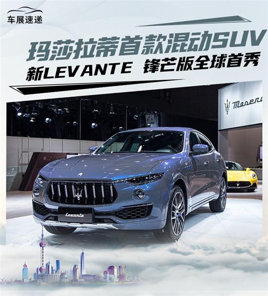 玛莎拉蒂首款混动SUV Levante全球首秀