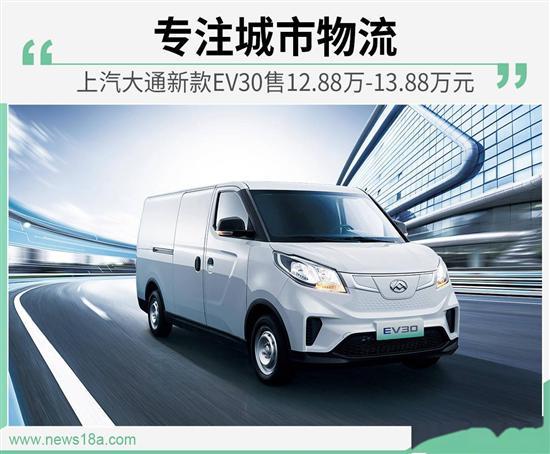 加码城市物流 上汽大通EV30售12.88万元起