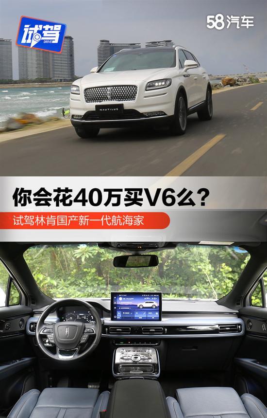 40万买一台V6?试国产新一代林肯航海家