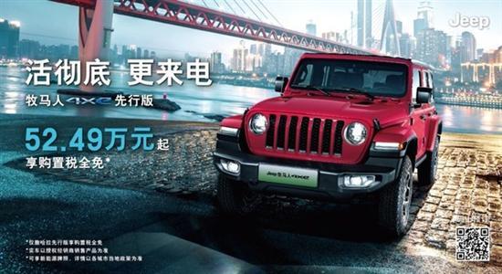 Jeep牧马人4xe上市 售价52.49-60.49万元