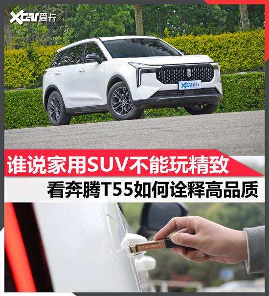 奔腾T55品质测试 10万级别SUV也能精致