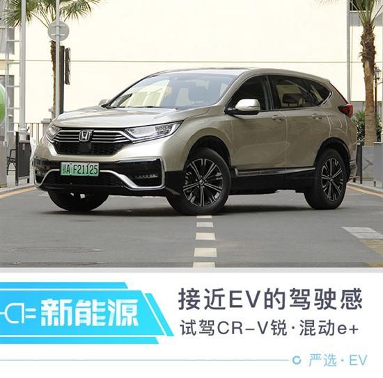 接近纯电的驾驶感 试驾本田CR-V锐?混动e+