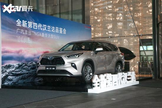 广汽丰田第四代汉兰达或将两代共市销售
