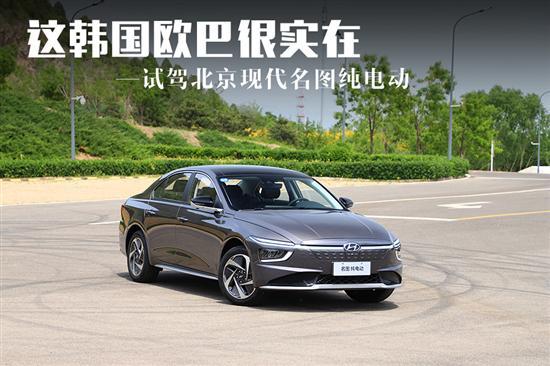 试驾北京现代名图纯电动 这韩国欧巴很实在