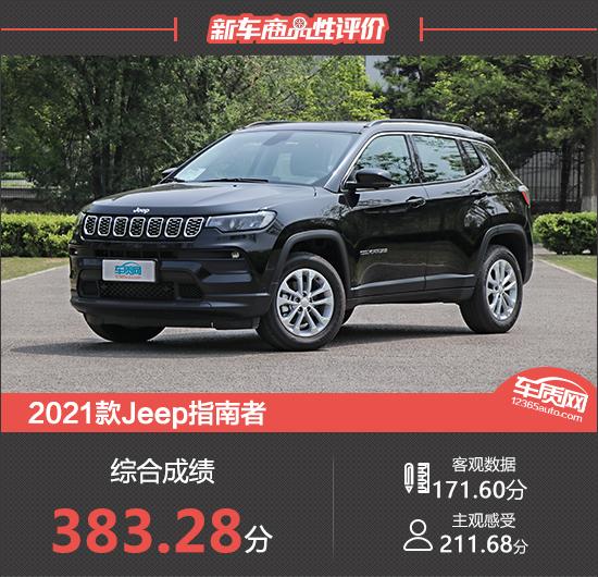 2021款Jeep指南者新车商品性评价