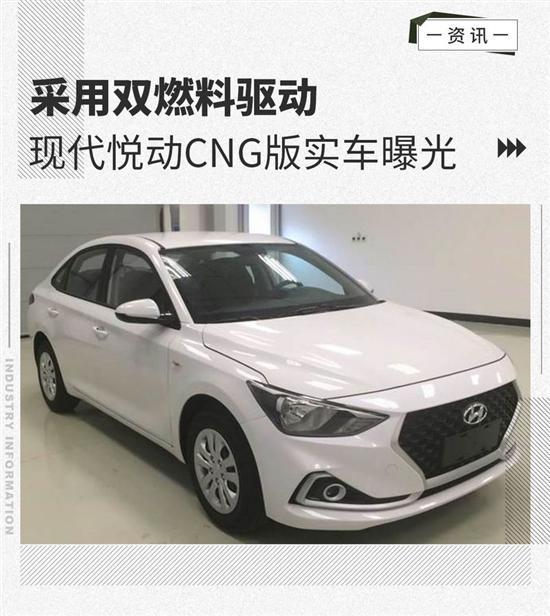 采用双燃料驱动 现代悦动CNG版实车曝光